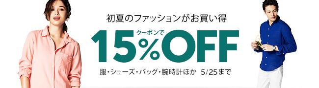 アマゾンで服・シューズ・バッグ・腕時計ほか初夏のファッションが15%OFFとなるクーポンコードを配信中。
