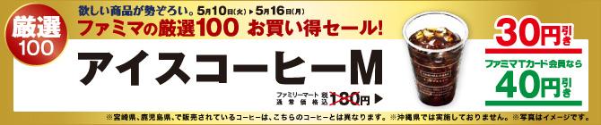 ファミマで厳選100アイテムがお買得セール。アイスコーヒーSは20円、Mは40円引き。ファミチキも20円引き。5/10~5/23。