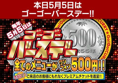 ゴーゴーカレーが5/5限定で全メニューが500円となるゴーゴーバースデーを開催中。更にトッピングのプレミアムチケットがもれなく貰える。