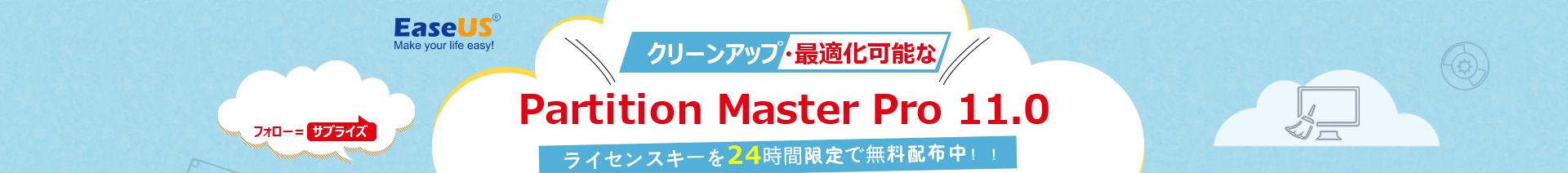 パーティション管理&バックアップソフトのEASEUS Partition Master 11が48時間限定でライセンスキーを配布予定。定価は5000円ぐらい。