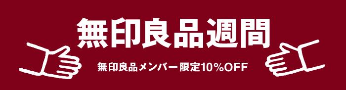 無印良品週間で全品10%OFFセールを開催中。リアル店舗は三井住友カードが利用可能。