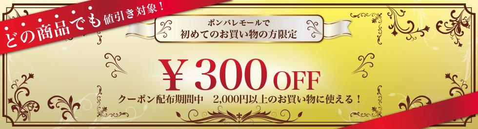 ポンパレモールで初めて買い物をする人限定300円OFFクーポンを販売中。~1/31。