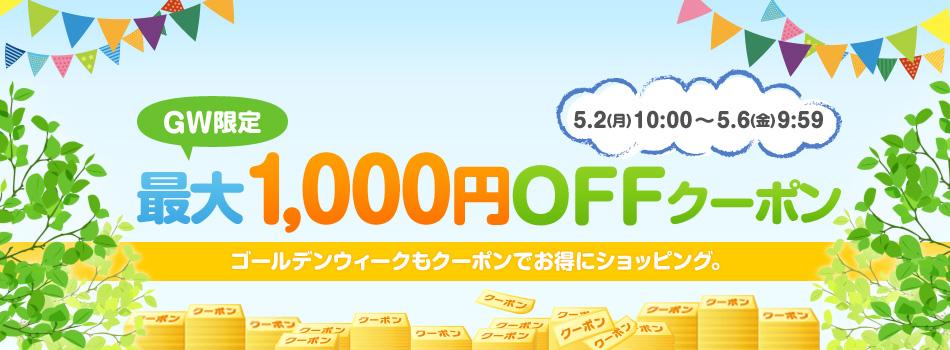 楽天でゴールデンウイーク限定で最大1000円引きクーポンを配布中。~5/6 10時。
