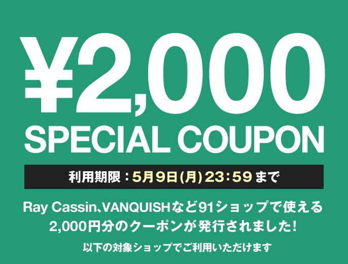ZOZOTOWNで「リーバイス」「コムサイズム」「Ray Cassin」「VANQUISH」など6万アイテムで使える限定2000円OFFクーポンを配布中。~5/9。