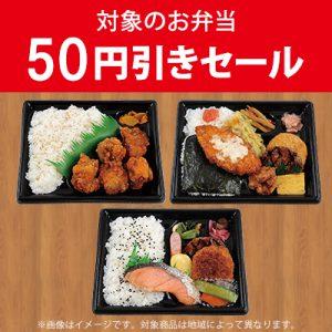 ミニストップが弁当50円引きセールを開催中。