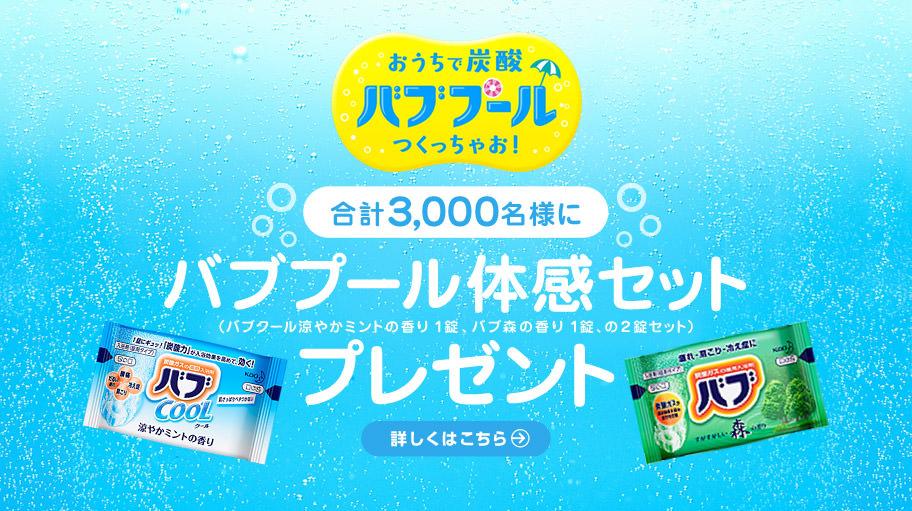 花王の炭酸風呂再現入浴剤「バブボール」が抽選で3000に当たる。~7/28。