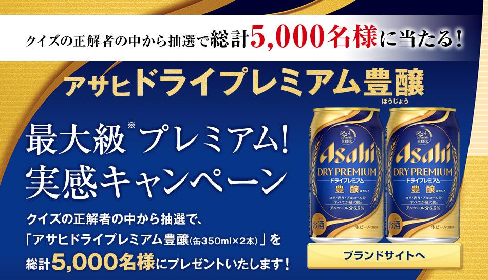 アサヒドライプレミアム豊穣350ml×2缶が抽選で5000名に当たる。~6/27。