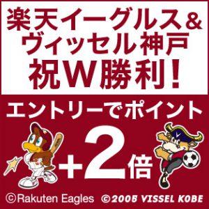 楽天イーグルス&ヴィッセル神戸勝利で全ショップポイント3倍。本日限定。