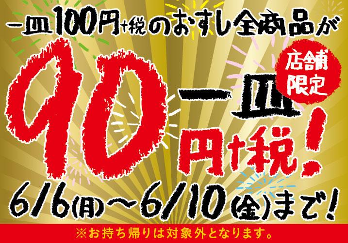 スシローでお寿司全商品、一皿90円セールを開催中。