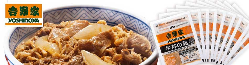 楽天スーパーDEALで吉野家の牛丼の具がポイント30%還元中。牛丼1食実質280円等。