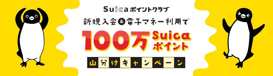 Suicaポイントクラブで100万Suicaポイントが山分けキャンペーンを実施中。~6/30。