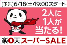 楽天スーパーセールが開催予定。各種数百円のクーポンを事前に配布中。300万ポイント山分け、100-1200円クーポンも事前配布中。