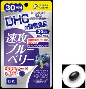 DHCの速攻ブルーベリー 30日分が抽選で1万名に当たる。なお、視力は回復しない。