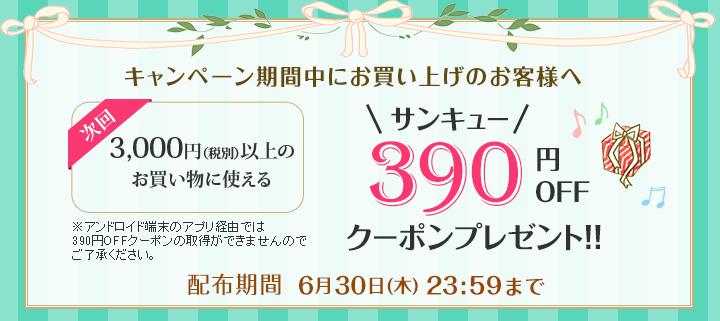楽天のニッセンで送料全品無料。390円オフクーポンも配布中。