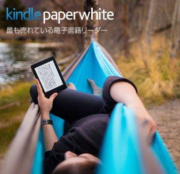 アマゾンでKindle Paperwhiteが6300円引きの14280円⇒7980円となるクーポンコード「FATHER6300」を配信中。~6/12。
