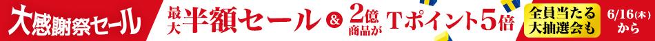 Yahoo!ショッピングで大感謝祭セール。2億商品がTポイント5倍&半額セール。6/16~6/20.