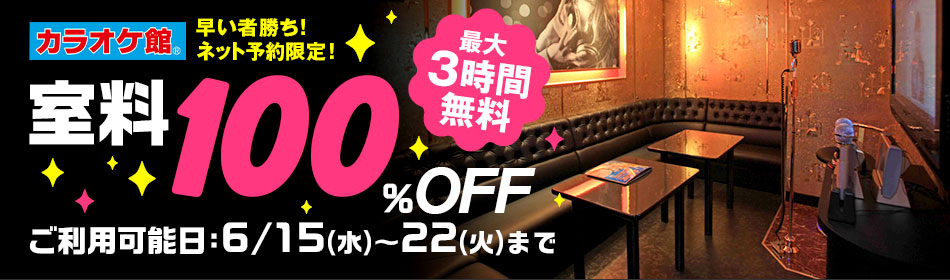 Yahoo!予約でカラオケ館の室料が無料。~6/14。牛額大学生割で2500円で食べ放題コースも有り。