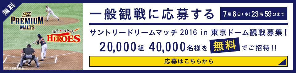 サントリー ドリームマッチ 2017 in 東京ドーム 8/7の入場整理券が20,000組40,000名に当たる。~7/12。