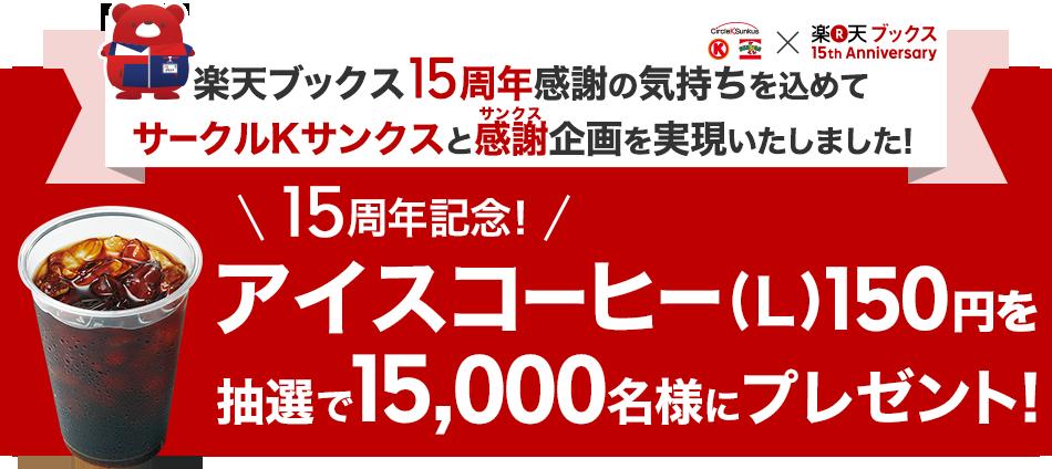 楽天ブックスで本を買うと、抽選で15000名にサークルKサンクスのアイスコーヒー150円が当たる。~7/1 10時。
