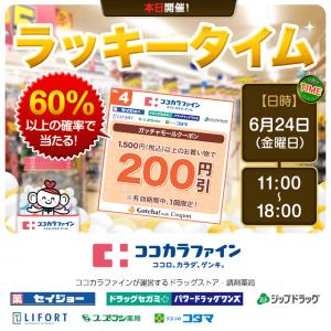 ガッチャモールで本日限定でココカラファインやセイジョー、ドラッグセガミなどで使える200円引きクーポンが当たる。