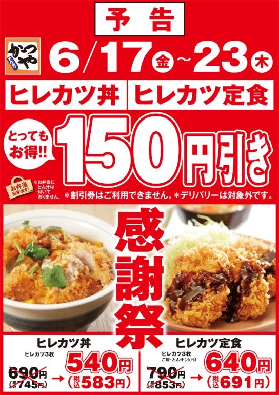 かつやで「ヒレカツ丼」「ヒレカツ定食」が150円引きセールを開催中。その辺の食べログ有名店より旨いぞ。