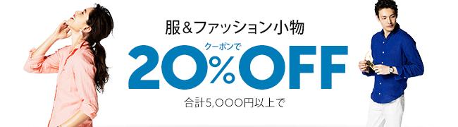 アマゾンファッションで5000円以上購入すると、服&ファッション小物が20%OFFとなるクーポンを配信中。~6/12。