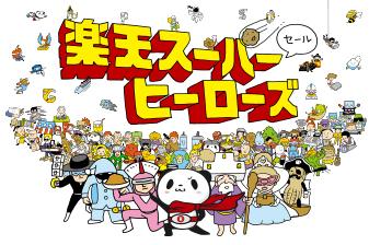楽天スーパーヒーローズで抽選で先着2万名に200円クーポンや50ポイントが当たる。