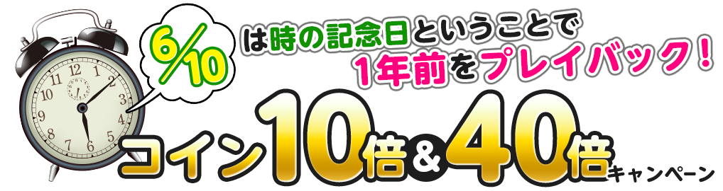 電子書籍のBOOK☆WALKERでコイン最大40倍キャンペーンを開催中。