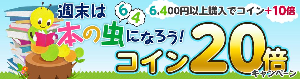 電子書籍のBOOK☆WALKERでコイン最大30倍キャンペーンを開催中。