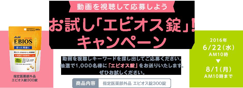 エビオス錠お試しキャンペーンでエビオス錠 パウチ 300錠が1000名に当たる。