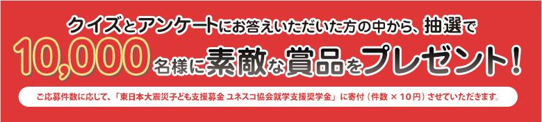 しんきん地域応援キャンペーンで抽選で1万名に有村架純・石川遼オリジナルグッズが当たる。~6/30。
