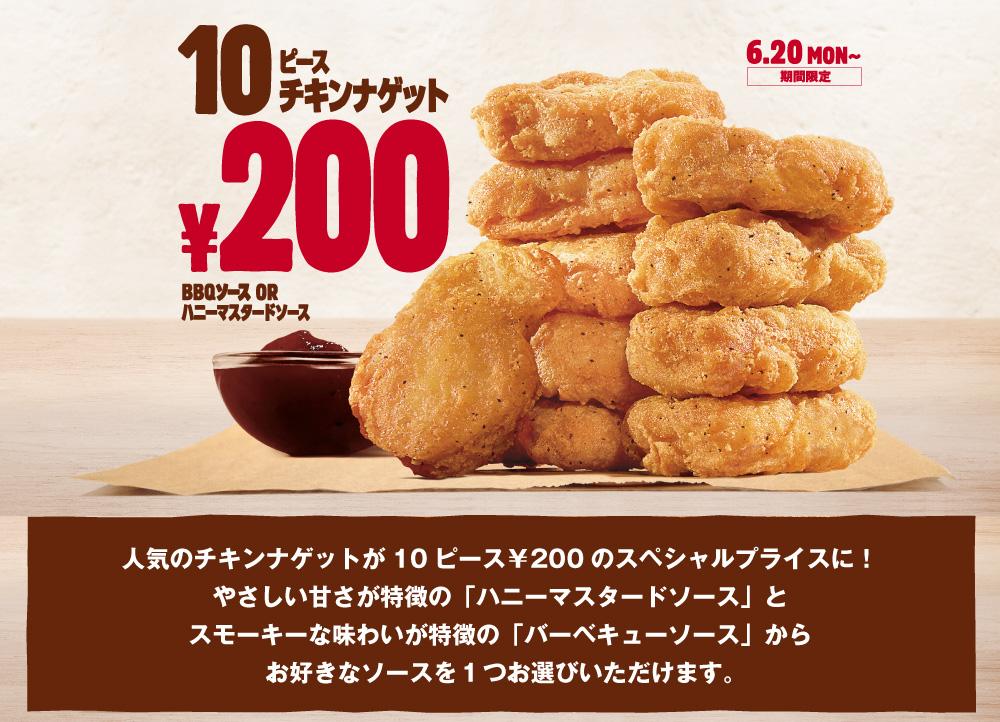 バーガーキングでチキンナゲット10ピース300円⇒200円でセール中。