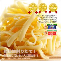 楽天でチーズ専門輸入商社のゴーダチーズ50%(オランダ)、サムソーチーズ50%(デンマーク)のミックスチーズ1kgが1380円。