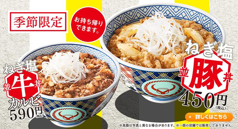 吉野家で新発売のねぎ塩豚・牛カルビ丼50円引きとなるクーポンを配信中。