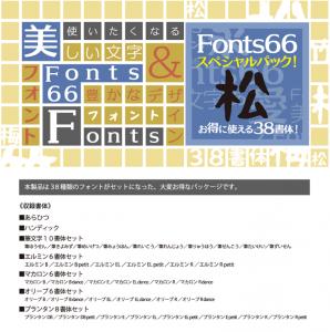 VectorでFonts66スペシャルパック「松」/38書体が97%OFFの89000円⇒2000円。