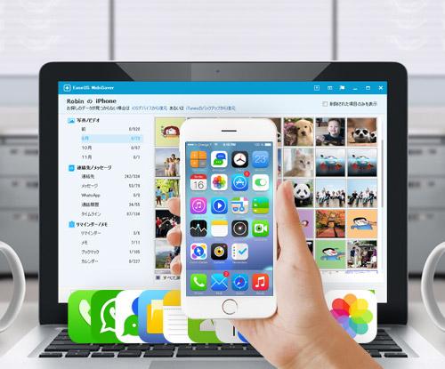 EaseUS MobiSaver モビセイバー · iOS向けバックアップ&リストアソフトが期間限定で無料配布中。定価は5980円。