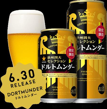サッポロビールのドルトムンダー350ml・1ケースが100名、500円分のnanacoが1000名に当たる。~7/31 12時。