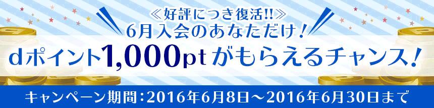 dアニメに加入すると、抽選で500名に1000dポイントが貰える。~6/30。