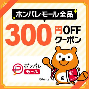 ポンパレモールで全員向け300円OFFクーポンを配布中。全商品で使えるぞ。東芝microSDXCカード64GBが1274円。~6/30。