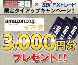 SBI FXトレードで新規口座開設+5万通貨以上取引でアマゾンギフト券3000円分がもれなく貰える。