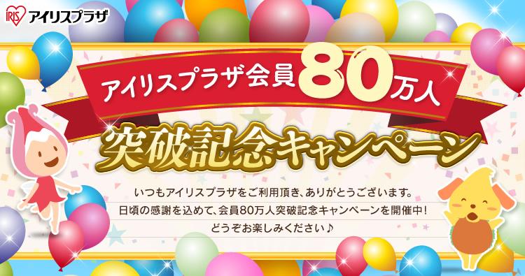 アイリスプラザで500円ポイントをもれなく配布中%全品送料無料。3000円以上で使用可能。~6/19。