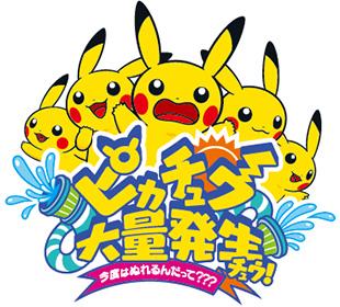 横浜みなとみらいでピカチュウ1000匹が放流される「ピカチュウ大量発生チュウ!」イベントを開催予定。8/7~8/14。