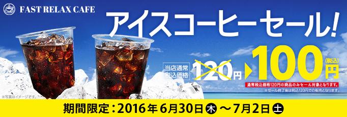 サークルKサンクスでアイスコーヒーが120円⇒100円セールを開催中。楽天の期間限定ポイントで飲めるぞ。~7/2。