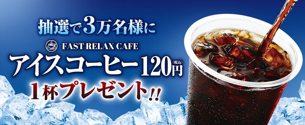 【先着とは別】サークルKサンクスでアイスコーヒー120円が抽選で3万名に当たる。~8/8。
