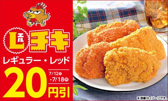 ローソンでLチキ130円が20円引きセール中を実施中。