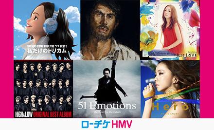 グルーポンで「ローチケHMV」で使える1,000円分オンラインクーポン券が500円で販売中。CD・DVD・書籍等が安く買えるぞ。