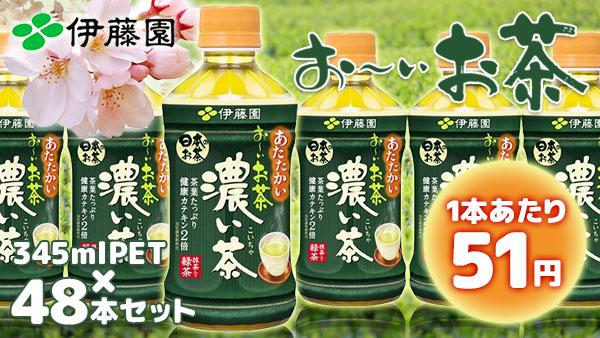伊藤園 お~いお茶 濃い茶ホットPET525ml×48本が3480円。1本73円。常温、冷やしても旨いぞ。玄米茶、緑茶、濃い茶のミニペットは1本56円。