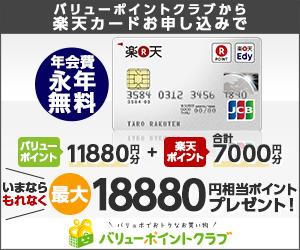 【あと2時間】楽天カードを申し込むと7000楽天ポイント+11800円分のキャッシュバックが貰える。リクルートカードプラスの後継として楽天JCBはnanacoチャージ可能で1%ポイント付与。~7/18 24時。