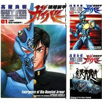 アマゾンキンドルまとめ買いで「強殖装甲ガイバー」が1冊10円、32冊で870円。