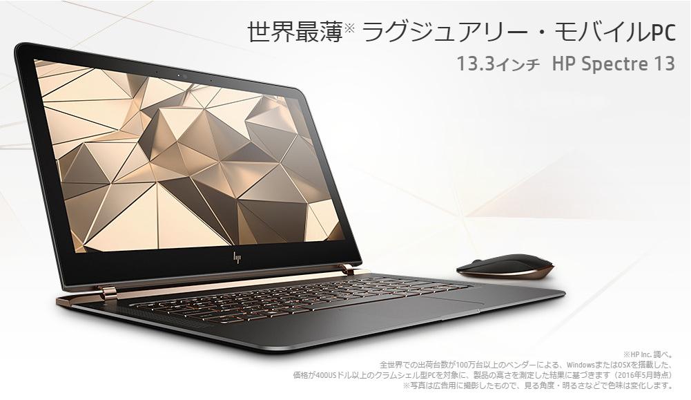 NTT-XストアでHP Spectre 13-v006TU W6S76PA-AAAAが133800円。13.3インチで世界最薄。